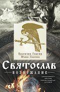 Валентин Гнатюк, Юлия Гнатюк - Святослав. Возмужание