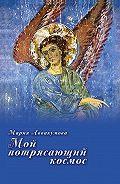 Мария Аввакумова -Мой потрясающий космос (сборник)