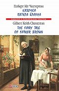 Гілберт Кіт Честертон -Казочка патера Брауна = The Fairy Tale of Father Brown