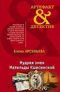 Елена Арсеньева -Мудрая змея Матильды Кшесинской