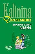Дарья Калинина -Шустрое ребро Адама