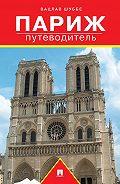 Вацлав Шуббе - Париж: путеводитель