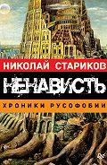 Николай Стариков -Ненависть. Хроники русофобии