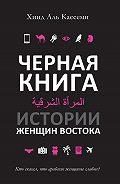 Хинд Кассеми -Черная книга. Истории женщин Востока