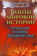 Антон Первушин -Тайны мировой истории. Трагедии и мифы человечества