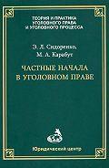 Элина Сидоренко - Частные начала в уголовном праве