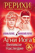 Николай Рерих, Елена Рерих - Агни Йога. Великое наследие (сборник)