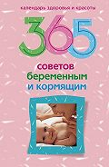 Ирина Пигулевская, Людмила Мартьянова - 365 советов беременным и кормящим