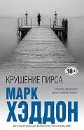 Марк Хэддон -Крушение пирса (сборник)