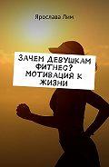 Ярослава Лим -Зачем девушкам фитнес? Мотивация к жизни