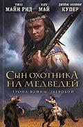 Джеймс Купер -Сын охотника на медведей. Тропа войны. Зверобой (сборник)
