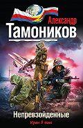 Александр Тамоников -Непревзойденные