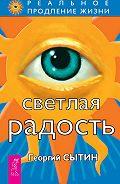 Георгий Николаевич Сытин - Светлая радость