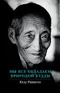 Калу Ринпоче - Мы все обладаем природой Будды