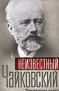 Сборник -Неизвестный Чайковский. Последние годы