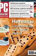 PC Magazine/RE - Журнал PC Magazine/RE №11/2009