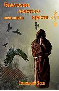 Геннадий Эсса -Властелин золотого креста. Книга 1