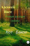 Алексей Наст -Кот Баюн