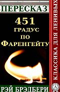 Татьяна Черняк -Пересказ романа Рэя Брэдбери «451 градус по Фаренгейту»