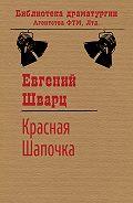 Евгений Шварц -Красная Шапочка