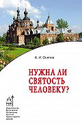 Алексей Ильич Осипов -Нужна ли святость человеку?