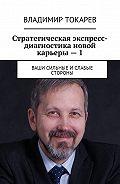 Владимир Токарев -Стратегическая экспресс-диагностика новой карьеры–1. Ваши сильные и слабые стороны