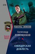 Александр Тамоников -Офицерская доблесть