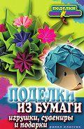 Е. А. Каминская -Поделки из бумаги, игрушки, сувениры и подарки