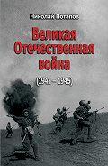Николай Потапов - Великая Отечественная Война. 1941–1945 (сборник)