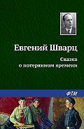 Евгений Шварц -Сказка о потерянном времени