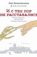 Лея Любомирская -И с тех пор не расставались. Истории страшные, трогательные и страшно трогательные (сборник)