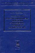 Игорь Кравец - Российский конституционализм: проблемы становления, развития и осуществления