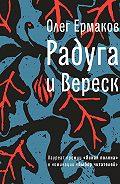 Олег Николаевич Ермаков -Радуга и Вереск