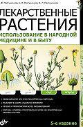 Владимир Пастушенков - Лекарственные растения. Использование в народной медицине и в быту
