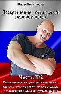 Петр Филаретов -Упражнение для укрепления мышечного корсета грудного и поясничного отделов позвоночника в домашних условиях. Часть 4