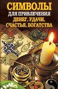О. Н. Романова - Символы для привлечения денег, удачи, счастья, богатства