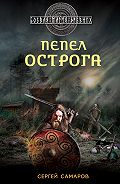 Сергей Самаров - Пепел острога