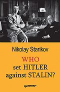 Николай Стариков -Who set Hitler against Stalin?