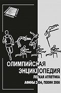 Владимир Свиньин - Олимпийская энциклопедия. Лёгкая атлетика. Афины 2004, Пекин 2008