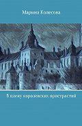 Марина Колесова -В плену королевских пристрастий