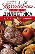 Татьяна Румянцева -Большая кулинарная книга диабетика