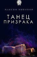 Максим Никонов -Танец призрака