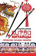 Андрей Шляхов -Китай и китайцы. Привычки. Загадки. Нюансы