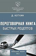 Дмитрий Коткин -Переговорная книга быстрых рецептов