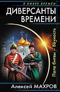 Алексей Махров -Диверсанты времени. Поле битвы – Вечность