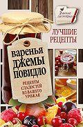 Галина Кизима - Варенья, джемы, повидло. Лучшие рецепты сладостей из вашего урожая