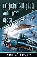 Богдан Сушинский -Секретный рейд адмирала Брэда