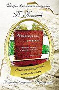 Валерий Кононов - Литературный некрополь