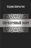 Вадим Шарыгин -Серебряный поэт