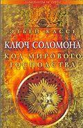 Этьен Кассе -Ключ Соломона. Код мирового господства